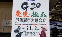 G20 労働雇用大臣宣言