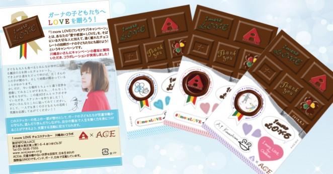 1 more LOVEチョコステッカー Ai Kawashima × ACE
