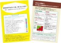 日本の児童労働リーフレット2種