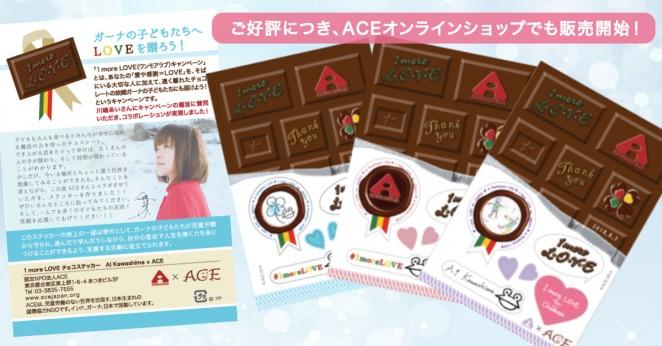 シンガーソングライター川嶋あいさんとのコラボ企画決定! 「1 more LOVEチョコステッカー Ai Kawashima × ACE」