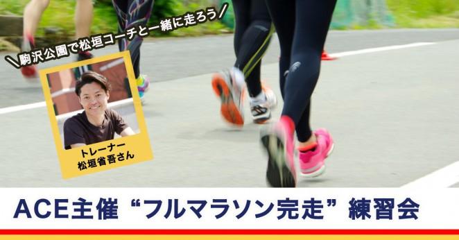 フルマラソン練習会