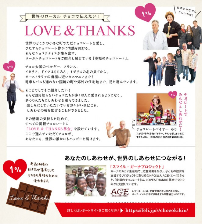 LOVE & THANKS基金