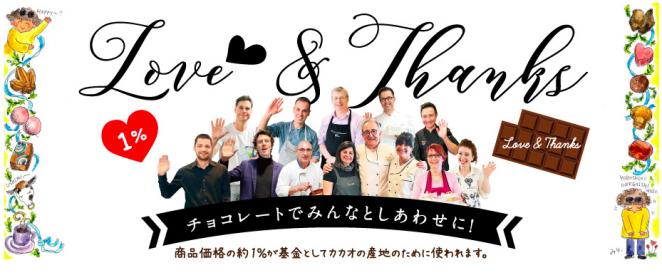 フェリシモ LOVE & THANKS基金