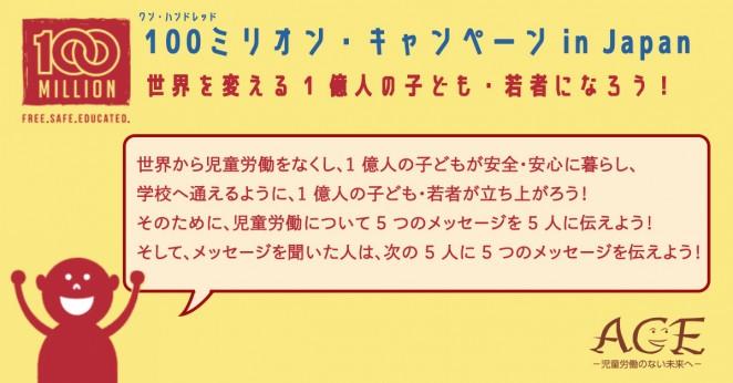 100ミリオン・キャンペーン