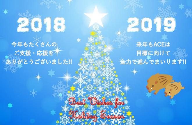 今年もありがとうございました。来年もよろしくお願いします。