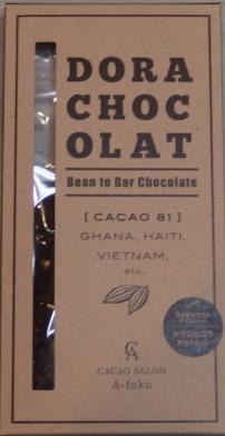 Cacao Salon A-fuku