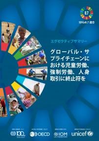 ILO report_CL supply chain 2019日本語版表紙