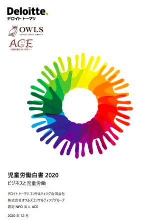 児童労働白書2020 ―ビジネスと児童労働―