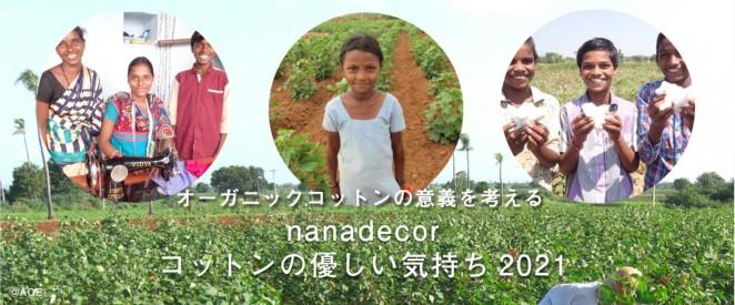 nanadecorコットンの優しい気持ち2021