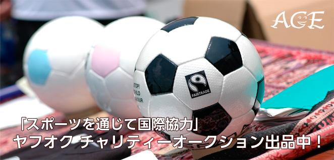 「スポーツを通じて国際協力」ヤフオク チャリティーオークション出品中