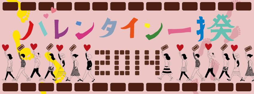 「バレンタイン一揆2014」キャンペーン
