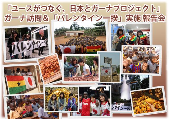 ユースがつなぐ、日本とガーナプロジェクト ガーナ訪問&バレンタイン一揆実施報告会