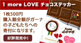 「バレンタイン一揆2014」特設サイト