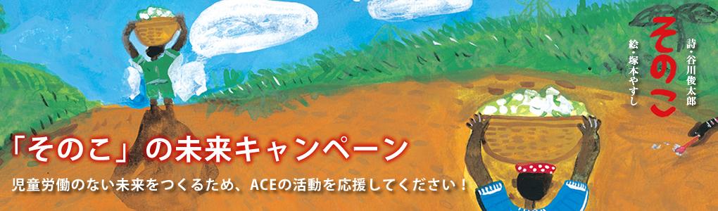 ACE「そのこ」の未来キャンペーン