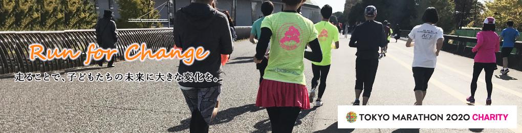 東京マラソン2020チャリティ