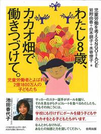 児童労働問題の入門書『わたし8歳、カカオ畑で働きつづけて。』