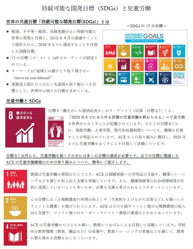 SDGsと児童労働