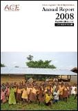 ACE年次報告書(2008年度)