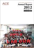 ACE年次報告書(2012年度)