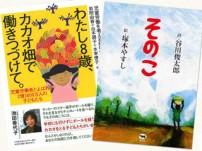 児童労働をテーマにしたACE出版・関連書籍