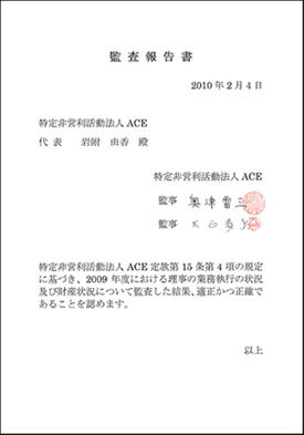 2009年度監査報告書