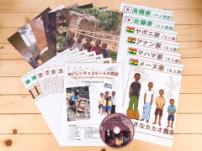 ガイドブックと教材キットのイメージ写真