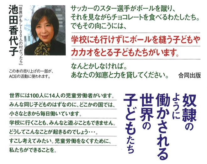 池田香代子さんによる帯のメッセージ