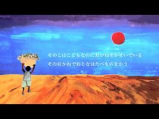 「そのこ」詩・谷川俊太郎 絵・塚本やすし 歌・やもり(森山良子と矢野顕子)