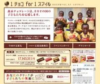 森永製菓「1チョコfor1スマイル」キャンペーン特設サイトイメージ