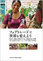 「フェアトレードで世界を変えよう」冊子表紙