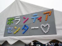 ペットボトルキャップで作ったボランティアセンターの看板