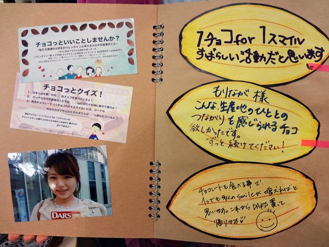 1チョコfor1スマイル学生サポーターズが森永製菓に贈呈したメッセージブック