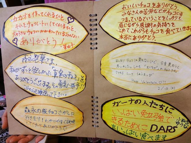カカオの実のカタチをしたカードに森永製菓へのメッセージがたくさん寄せられました!