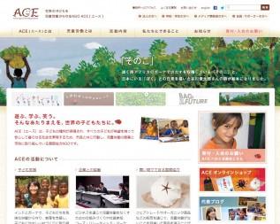 リニューアルしたACEウェブサイトのトップページ