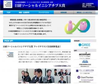 日経ソーシャルイニシアチブ大賞、ファイナリスト35団体発表
