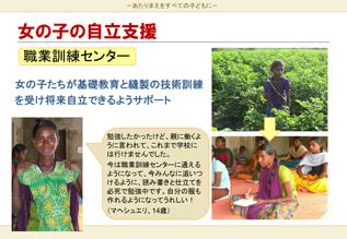 インド・コットン生産地での女の子の自立支援