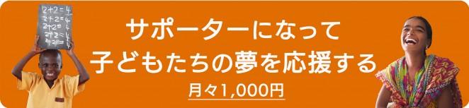 月々1000円 子どもの権利サポーターになって子どもたちの夢を応援する