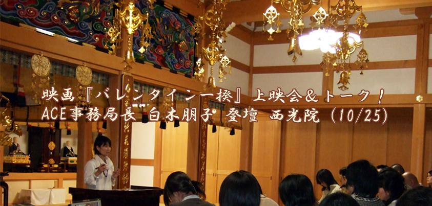 映画『バレンタイン一揆』上映&トーク ACE事務局長 白木朋子 登壇 西光院(名古屋)開催