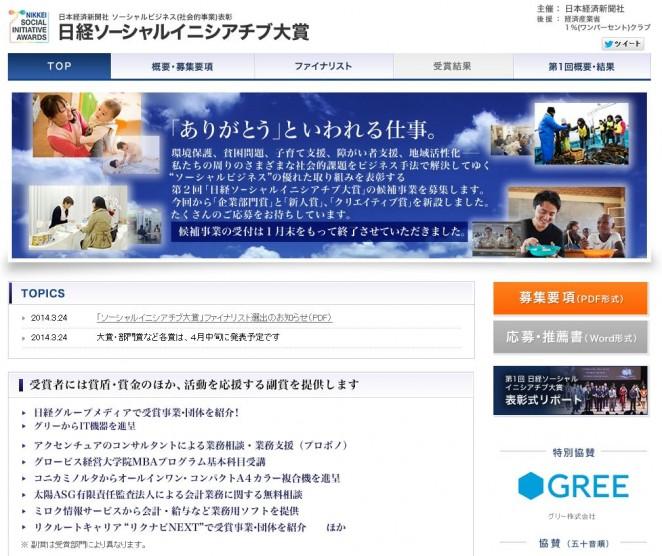 第2回「日経ソーシャルイニシアチブ大賞」