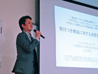 千葉商科大学 大平先生