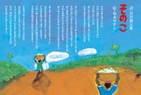 「そのこ」詩・谷川俊太郎 絵・塚本やすし