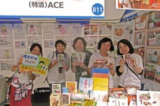 ACE展示ブースの様子
