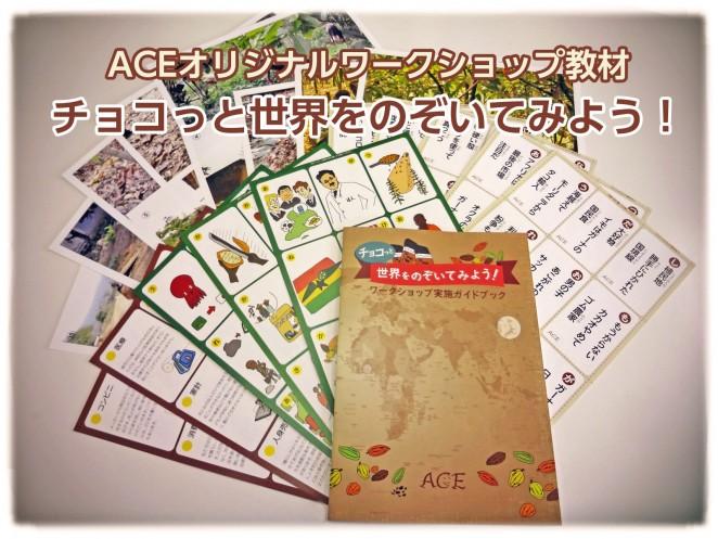 ACEオリジナルワークショップ教材 チョコっと世界をのぞいてみよう!