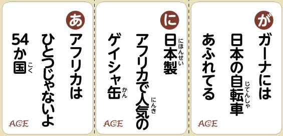 チョコカルタ-読み札サンプル