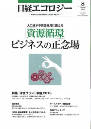 「日経エコロジー」2015年8月号表紙
