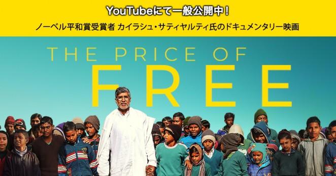 カイラシュ・サティヤルティ氏ドキュメンタリー映画「The Price of Free」