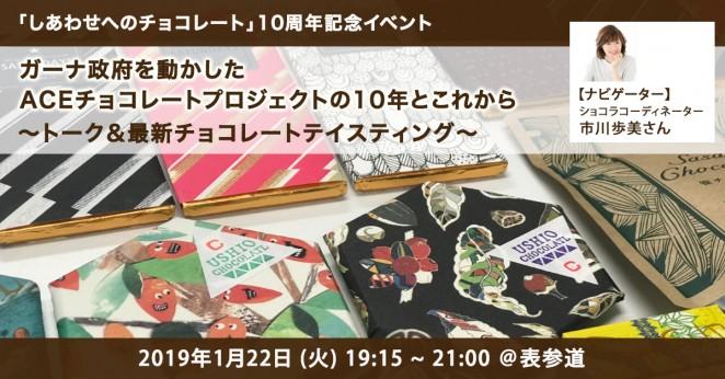 「しあわせへのチョコレート」10周年記念イベント