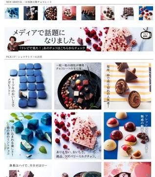 フェリシモ幸福のチョコレート2020