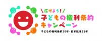 子どもの権利条約キャンペーンロゴ