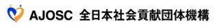 全日本社会貢献団体機構バナー
